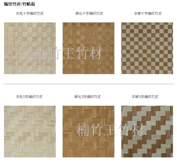 编织竹皮,竹装饰材料,手工编织竹皮