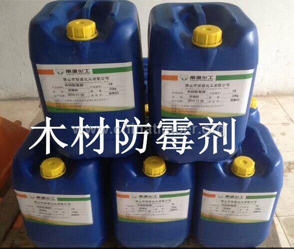 木材防蓝变防腐剂 竹木防腐剂 高效木材防蓝变防腐剂