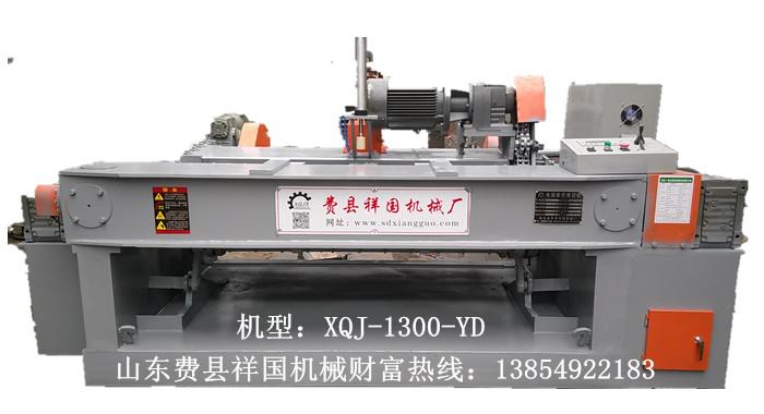 旋切机XQJ-1300-YD