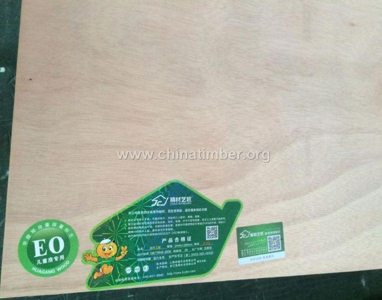 细木工板 精材艺匠大芯板 木工板十大品牌