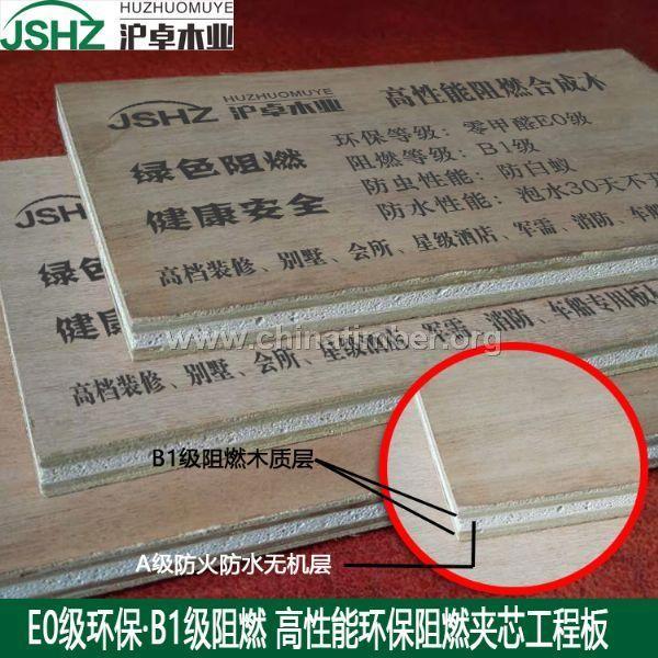 包检/可抽检环保阻燃多层合成板9mm难燃胶合板夹板