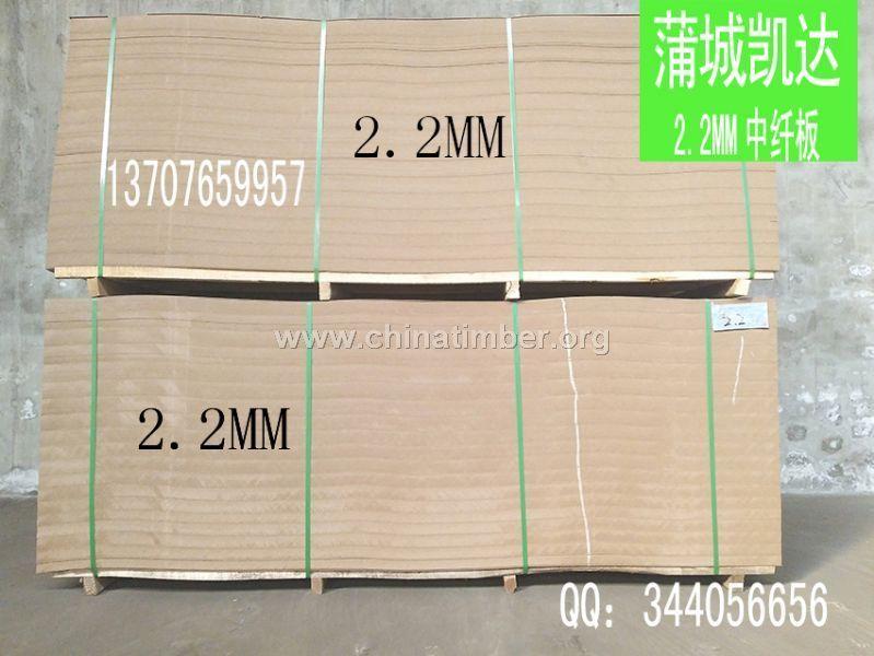 2.2MM中密度板中纤板凯达木业直销
