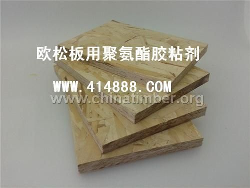 欧松板复合板用胶粘剂 防潮板粘合剂