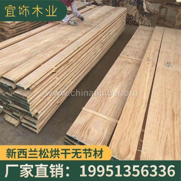 供应辐射松无节材 烘干无节材 松木家具板材厂家