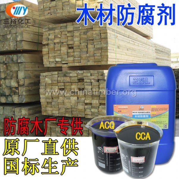 秒速快三投注防腐剂CCA 秒速快三投注防腐剂CCA-CC厂家
