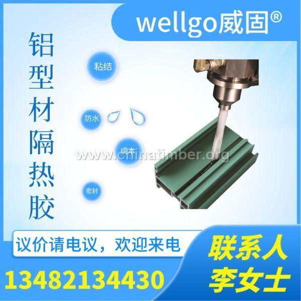 高强度隔热胶 铝型材隔热胶水