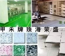 环氧树脂地板 防静电地板 PVC地板