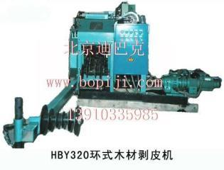 木材剥皮机HBY-320