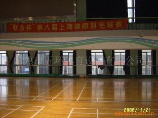 柞木羽毛球馆专用地板