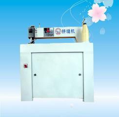 自动拼缝机