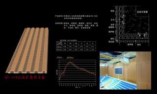 生态木吸音板QT150立体扩散吸音板