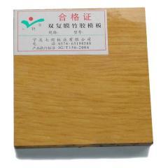 JA黄色覆膜竹胶板