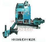 HBY320型木材剥皮机(无级变速剥皮机)