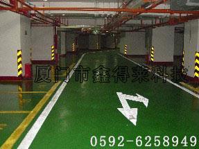 环氧树脂地板 环氧树脂地坪 地板漆