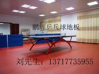 乒乓球地板胶 室内乒乓球地板 乒乓球运动地板 乒乓