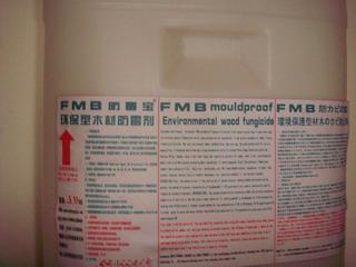 木材防霉药剂