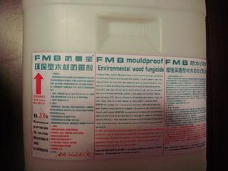 浓缩型木制品防霉剂