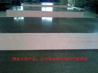 国家专利产品:方臣美加钢化镜面竹胶模板3
