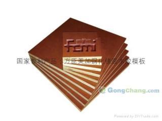 国家专利产品:方臣美加钢化镜面木胶模板3