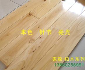 香柏木地板 柏木地板 针节 厂家直销