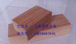 巴劳木,巴劳木防腐木,巴劳木板材,巴劳木地板
