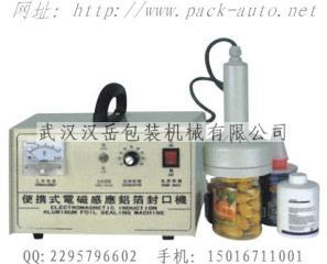 武汉手持式电磁感应封口机
