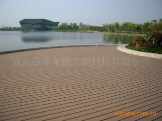 户外地板,宜兴华龙塑木地板,木塑地板,wpc地板