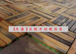 古船木地板