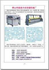 木皮拼缝机械