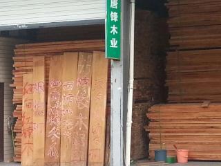 唐锋木业成都经营部