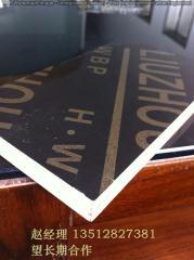 河北廊坊建筑模板清水模板老品牌厂家直销价格低廉