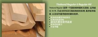 富兰科林 木工胶 Titebond Regular