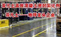 菲凡士牌K200型系列耐磨地坪