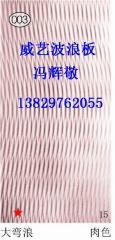 立体波浪板-立体波浪板价格-立体波浪板厂家