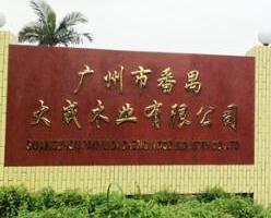 枫源科技木皮 广州南沙 长期供应