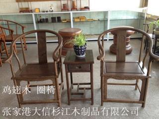 非洲鸡翅木圈椅,实木家具