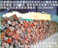 老挝大红酸枝