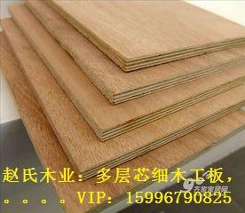 多层芯细木工板