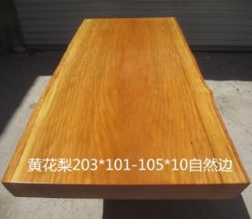 黄花实木大板原木办公桌老板桌大班台茶台餐桌书桌现货