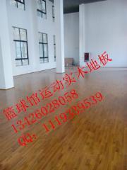 体育木地板 运动实木地板  体育木地板专业安装
