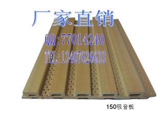 供应生态木150吸音板