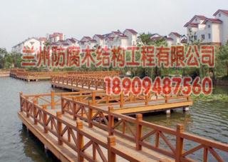兰州木栈道,木凉亭,木廊架,木围栏,木桥等