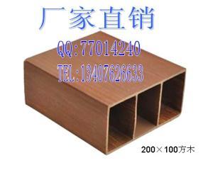 生态木200×100方木