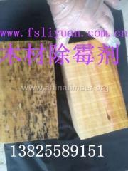 木材除霉灵 木材除蓝变剂 木材除霉剂 环保木材除霉