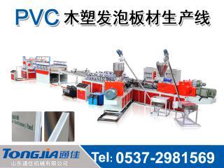 PVC木塑发泡板材设备