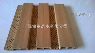 绿保生态木195隔音板