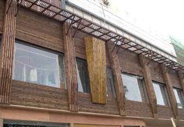 炭化木尺寸炭化木规格