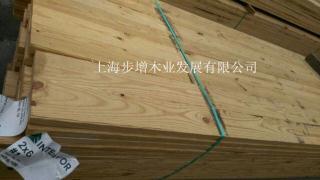 美国南方松防腐木板材-上海厂家直销