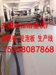 PVC卫浴橱柜板生产线机械设备