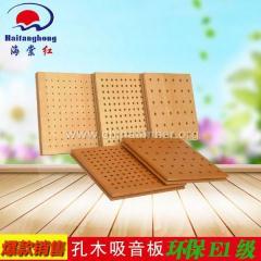 琴房吸音板 会议室隔音板 实木吸音板 环保吸音板